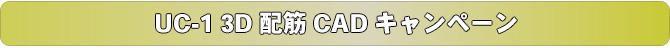 UC-1 3D配筋CADキャンペーン