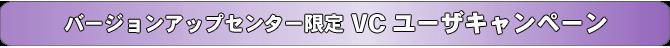 バージョンアップセンター限定 VCユーザキャンペーン