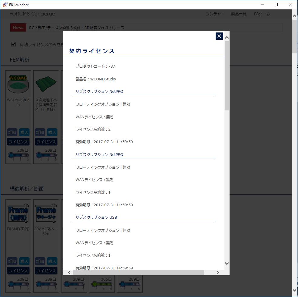 製品情報 forum8ランチャー