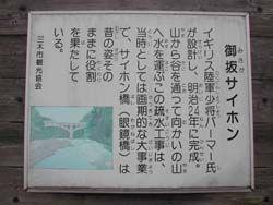 御坂サイホン橋