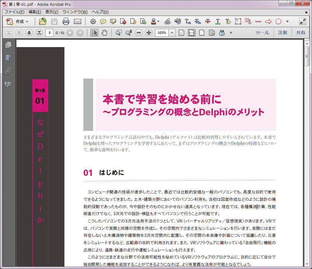 瞬 簡 pdf 変換 8