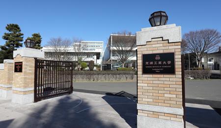 大学 芝浦 工業